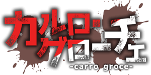 ロゴ-カルロ・グローチェ