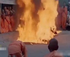 抗議?修行?ガソリンを全身にぶっかけて火だるまで燃え上がる僧侶