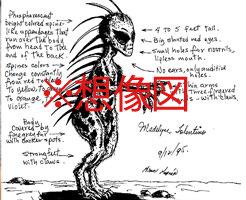 ウクライナ人「チュパカブラとったどー!!」謎の生物の死体動画公開…