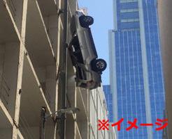 画像|アクセルとブレーキ踏み間違えた!立体駐車場で柵突き破るとこうなる