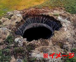 衝撃映像|シベリアにできた「謎のクレーター」隕石?地底人?実はこれが原因