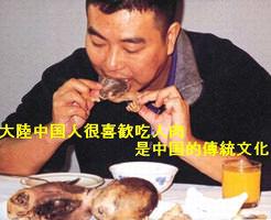 食人|中国の人肉加工現場にインタビュー!「死んだ赤ん坊や、人肉を食べるのは伝統です」「」…