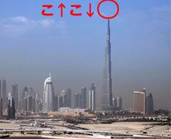 玉ヒュン|私は今どこにいるでしょう?世界一高いビル(828.9M)に命綱なしでいますw
