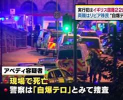 グロ画像|英マンチェスター自爆テロの犯人の死体写真が流出