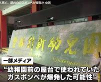 閲覧注意|テロ?中国の幼稚園で発生した爆発事件の現場が悲惨すぎる…
