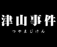 【津山事件】2時間で30人を殺害した国内の殺戮事件