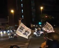 【衝撃】沖縄の暴走族 vs 警察!これは土人って言っても問題なさそうなレベルww