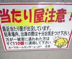 ざまぁw中国の当たり屋との攻防を撮影したドラレコ映像が笑えるw