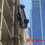【画像】アクセルとブレーキ踏み間違えた!立体駐車場で柵突き破るとこうなる