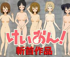 【閲覧注意】人気アニメ「けいおん!!」のキャラが裸で斬首されていくのを生暖かく見守るスレはこちら