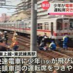 東武東上線の快速電車に跳ねられた人身事故、轢かれた人がフロントガラスに突き刺さるも奇跡の生還=日本
