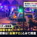 【グロ画像】英マンチェスター自爆テロの犯人の死体写真が流出