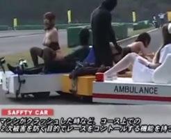 【エロ注意w】「1周め序盤からセーフティーカーです」日本のAVカーレースが斜め上過ぎたw