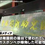 【閲覧注意】テロ?中国の幼稚園で発生した爆発事件の現場が悲惨すぎる…