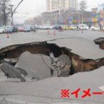 道路に巨大な陥没穴が…通りかかったバイク運転手、穴に落ちる