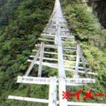 【衝撃】これぞメイド・イン・チャイナ!吊り橋が傾き観光客が落下寸前!=中国