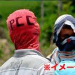【PCC】ブラジル最悪のギャング、マチェットで人間を解体 音がグロい…