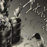 【カルテル】ドラム缶に黒焦げ死体、斬首された頭…麻薬戦争中の街で見つかるヤバい死体