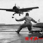 コンコロリン…←俺死ぬわ 空母着艦で搭載中の爆弾が落下する