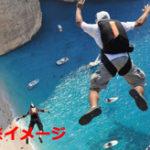 崖の上から3・2・1ジャンプ → パラシュートが開かず地面に激突し全身を強く打って死亡
