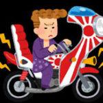 海外の珍走団、バイクに人間括り付けデスツーリングしてしまう…