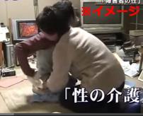 【射精介助】障害者向けのセックス・ボランティアのドキュメンタリー