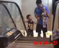 一生トラウマになる目の前で子供が死ぬ瞬間 母親の腕からすり抜けた幼児がエスカレーターから転落死