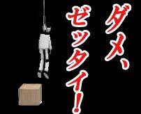ジサツ、ダメ、ゼッタイ!苦渋の選択で首つり自殺を選んでしまった人たち…