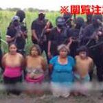 4人の女性を殺害してバラバラに解体!ロス・セタスの残虐で恐ろしい処刑映像が流出