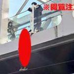 【閲覧注意】本日1月6日(月)午後12時30分頃、新宿駅南口の歩道橋で首吊り自殺が発生