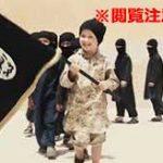 イスラム国の狂気…子供兵に捕虜の首をナイフで切らせて殺害させる恐怖の育成方