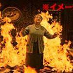 半裸のおばさんに灯油をぶっかけて燃え盛る家の中に放り込んで焼き殺す恐怖映像…