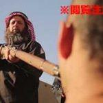 自分の息子を殺した民間人を拉致って処刑するISISのおじいちゃんたち…