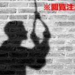 妻の浮気に絶望した男性、愛する息子の目の前で首吊り自殺…