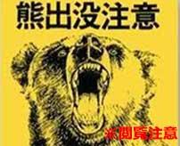 生きているのが信じられない…野生のクマに襲われて顔面が無くなってしまった男性…