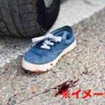 身体が潰されてぺしゃんこに…大型トラックに轢かれた女性の死体が無残すぎる…