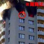 火災から逃れるために次々と飛び降りて死亡…高層マンションで起きた惨劇を捉えた衝撃映像…