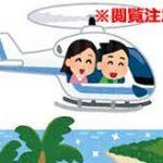 乗っていたヘリコプターが墜落してカップル即死…彼女は内臓が飛び出てグチャグチャに…