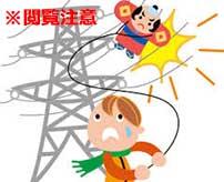 少年が電線に引っかかった凧を取ろうとした結果…