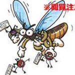 病原体を持った蚊にチンチンを刺されるとこうなる…