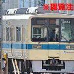 昨日小田急江ノ島線の東林間駅で発生した男子高校生の自殺配信映像…
