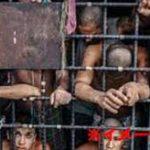 79名の死者が出たエクアドルの刑務所内が世紀末だった…