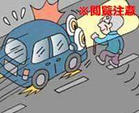 道路を横断する老人をそこにいないかの様に轢きまくる車たち…