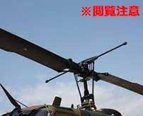 ヘリコプターで高速回転するプロペラに切り刻まれた死体がグロすぎる…