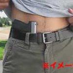 ズボンの中に入れた銃が暴発!とんでもないところに銃弾が当たってしまい…