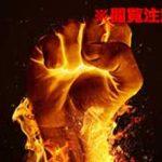 火事で燃え盛る家の中に閉じ込められた男性が生きたまま燃やされてしまい…
