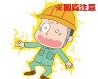 作業中に電線に引っかかってしまった男性、バチバチと感電しながら死亡…