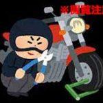 盗んだバイクで逃走した泥棒→事故って片足が千切れてしまう…