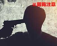 射撃場で銃を撃っている男性がいきなり自分のアゴを撃ち抜いて自殺…