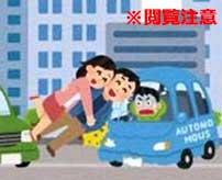 大型トラックに轢かれて身体がすりつぶされてしまったカップルが惨い…